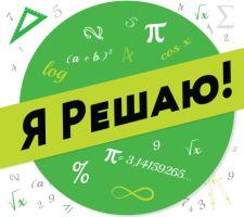 V Международный конкурс по математике среди старшеклассников из нестоличных городов (9-11 классы) по математике «Я решаю!»