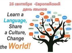 26 сентября - Европейский день языков