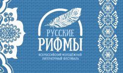 Открыт приём заявок на литературный фестиваль «Русские рифмы»