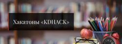 """Хакатоны по программированию и робототехнике """"KDHACK 2019"""""""